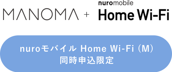 MANOMA+nuromobile Home Wi-Fi